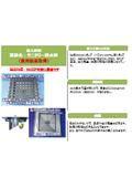 【導入事例】サニタリー排水桝(実用新案取得)