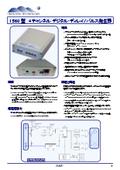 T560型 4チャンネル デジタル・ディレイ/パルス発生器 表紙画像