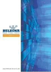 ベルゾナ製品総合カタログ 表紙画像