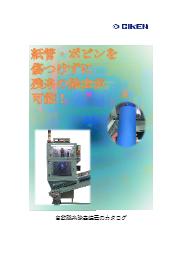 紙管・ボビン『自動残糸除去装置』 表紙画像