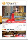 バスケットボール関連製品カタログ