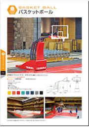 バスケットボール関連製品カタログ 表紙画像