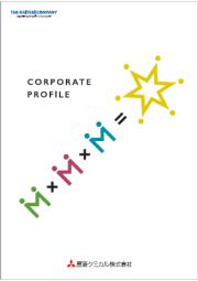 三菱ケミカル株式会社 会社案内 表紙画像