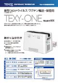 【ワクチン輸送・保管用に】電気保冷ボックス『TEXY-ONE』