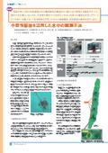 技術広報誌「i-net」 vol.58:小型曳航体を活用した水中の観測手法