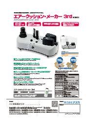 コンプレッサー不要 AC100V対応  卓上エアー緩衝材製造機 ピロー・バブル形状に対応 表紙画像