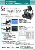 インクジェット実験システム『InkjetLabo(インクジェットラボ)』 表紙画像