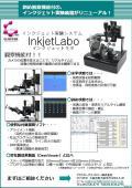 インクジェット実験システム『InkjetLabo(インクジェットラボ)』