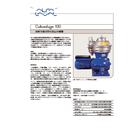 固形分排出型の遠心分離機 Culturefuge 100 : HSS 表紙画像