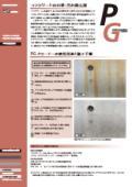 コンクリートの白華・汚れ除去剤『PGクリーナー』 表紙画像