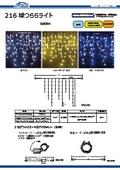 LED照明216球つららライトのイルミネーションは光空間演出照明。防滴仕様で電源付! 表紙画像