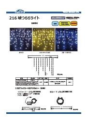 LEDイルミネーション照明216球つららライト!防滴仕様で電源付! 表紙画像