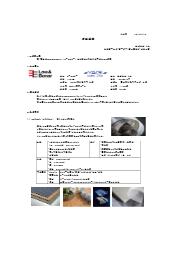 株式会社ヤギ ご提案資料 表紙画像