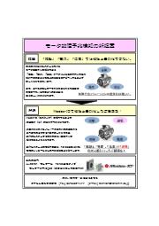 【IoTベンダー様向け】【他社と差をつける】モータの故障予兆検知ソリューションの新提案 表紙画像