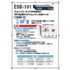 48V系標準リチウムイオン電池モジュール『ESB-101』 表紙画像
