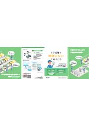 『エア用超音波流量計 TRX/TRZ アプリケーション事例集』 表紙画像