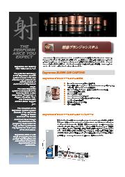 Copromec社製射出プランジャシステム カタログ 表紙画像