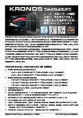 高速化ワークステーション KRONOS  シリーズ製品解説 表紙画像