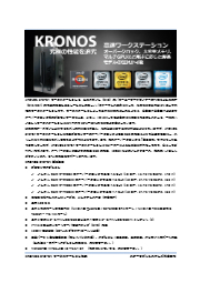 KRONOS 840-G4 高速ワークステーション 製品解説データーシート 表紙画像