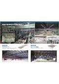 システム建築『軽快で経済的な大空間の提供』 表紙画像