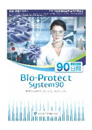 除菌・抗菌システム『Bio Protect System90』 表紙画像
