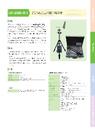 デジタルハンド風向風速計『OZ-260D-B II』 表紙画像