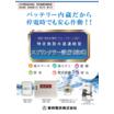 病院・有床診療所・グループホーム向け『特定施設水道連結型スプリンクラー設備(乾式)』 表紙画像