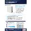 マイクロ波安全監視センサ『BFS01/BFS01-P』 表紙画像