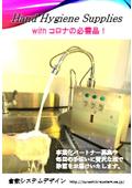 手洗い装置システム