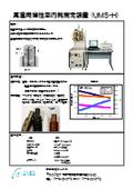 高温用弾性率内耗測定装置『UMS-H』