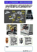 自動車工場・自動車部品工場での自動給油装置設置事例 表紙画像