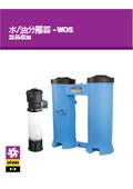 油水分離装置 WOS 表紙画像
