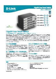 スマートレイヤ2スイッチ『DGS-1100シリーズ』 表紙画像