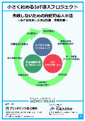 【小冊子】小さく始めるIoT導入(スマートものづくり応援ツール展示会 in 札幌 2019)