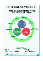 【小冊子】小さく始めるIoT導入(スマートものづくり応援ツール展示会 in 札幌 2019) 表紙画像