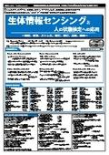 【書籍】生体情報センシングと人の状態推定への応用( No.2061) 表紙画像