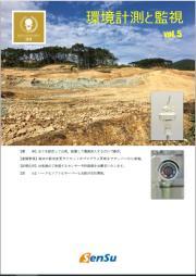 環境計測と監視 表紙画像