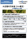 ビジョンバイオ株式会社 製品・サービスカタログ 表紙画像