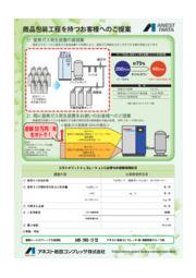 【無料診断受付中!】窒素発生装置 コストメリットシミュレーション 表紙画像