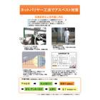 外壁複合改修構工法『ネットバリヤー工法』アスベスト対策 表紙画像