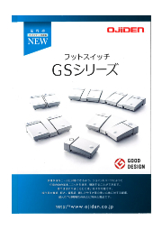 グッドデザイン賞を受賞したフットスイッチ!『GS形シリーズ』 表紙画像