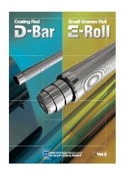 ワイヤーレスの、コーティングロッドD-Barと小径グラビアロールE-Roll 表紙画像