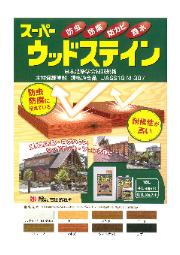 木材保護塗料『スーパーウッドステイン』 表紙画像