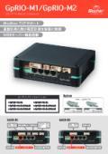 リモートイーサネットI/Oユニット『GpRIOシリーズ 製品資料』