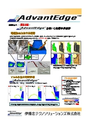解析事例 アルミ合金の切屑評価 表紙画像