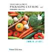 青果物包装資材 総合カタログ│ベルグリーンワイズ 表紙画像
