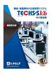 TECHS-S 表紙画像