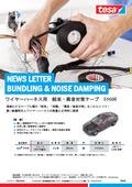 最高レベルの異音防止、耐摩耗の性能を兼ね備えたワイヤーハーネステープ テサ 51626 表紙画像