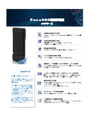 顔認証・体温計端末『A8シリーズ』 表紙画像