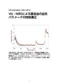 【NIR技術資料6】近赤外分析計(Vis‐NIRS)による潤滑油の品質パラメータの同時測定